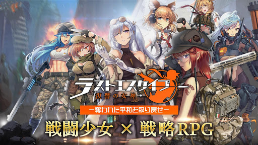 Last Escape -70+ Military Girls, Shelter Survival 1.300.276 screenshots 8