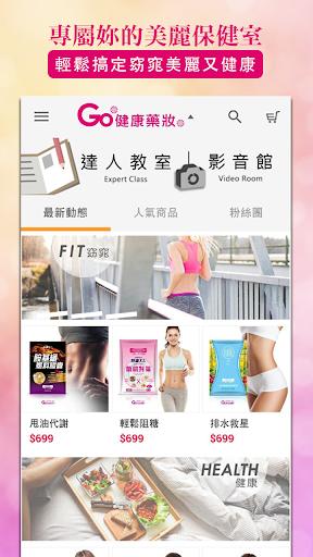 Go健康藥妝:台灣最大健康品牌