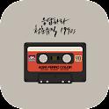 [벨,mp3]응답하라 청춘뮤직 1990s