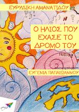 Photo: Ο ήλιος που έχασε το δρόμο του, Ευρυδίκη Αμανατίδου, Εικονογράφηση: Ευγενία Παπαϊωάννου, Εκδόσεις Σαΐτα, Νοέμβριος 2012, ISBN: 978-618-80220-8-9 Κατεβάστε το δωρεάν από τη διεύθυνση: http://www.saitapublications.gr/2012/11/ebook.8.html