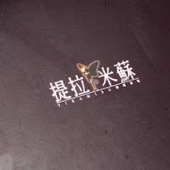 花蓮提拉米蘇精緻蛋糕(台北承德店)