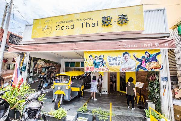 穀泰Good Thai小琉球泰式餐飲