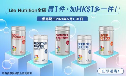 Life-Nutrition全店買1件加HKD1多一件_760x460.jpg