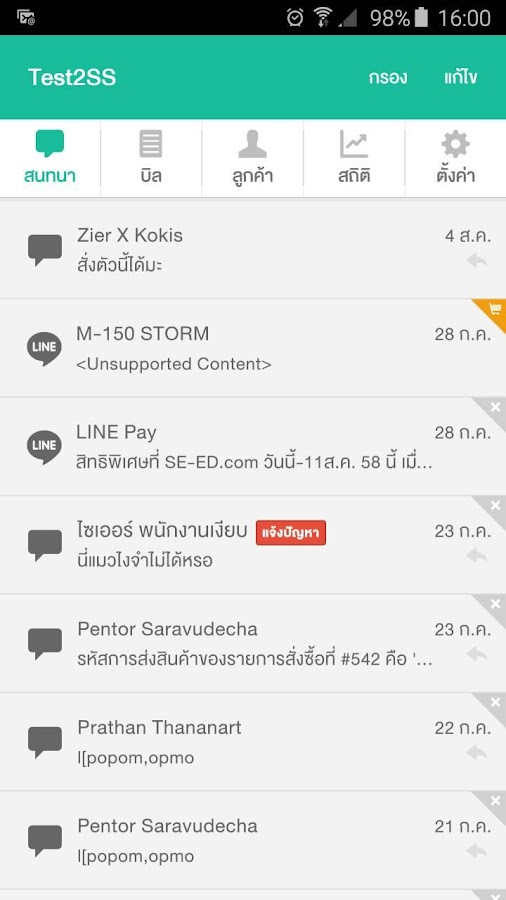 Page365 for Facebook and LINE- หน้าจอ