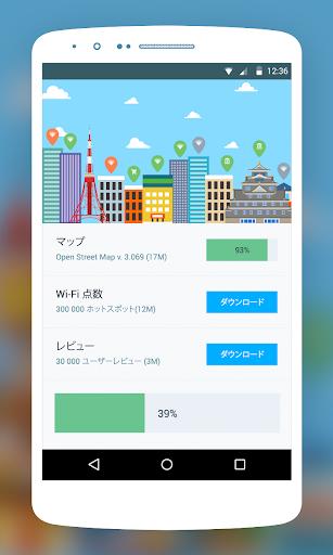 WiFi東京:オフラインマップのWiFi