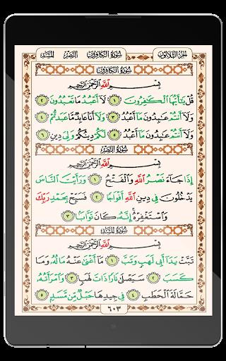 玩免費書籍APP 下載鋁古蘭經30一卷離線 app不用錢 硬是要APP