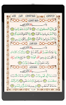 screenshot of Hafizi Quran 15 lines per page