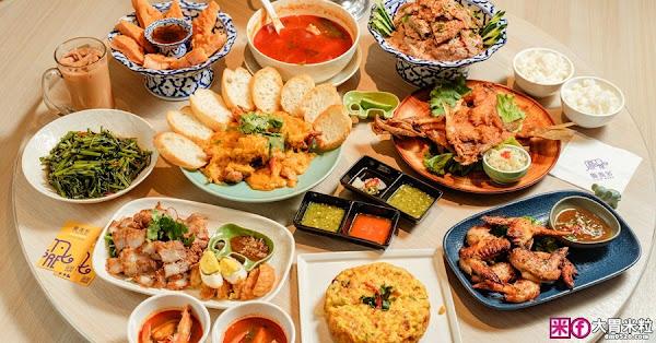 饗泰多泰式風格餐廳 宏匯店