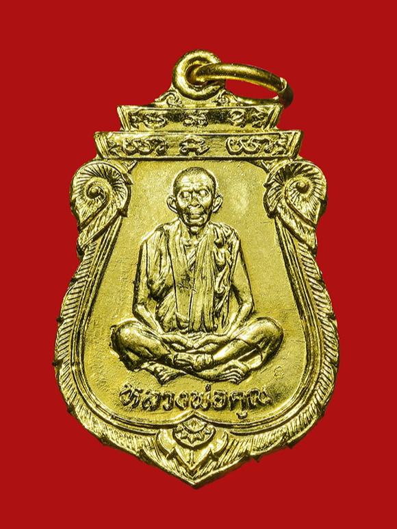 เหรียญเสมาหลวงพ่อคูณ รุ่นเทพประทานพร