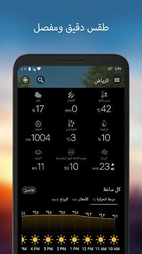توقعات الطقس والأدوات - Weawow screenshot 4