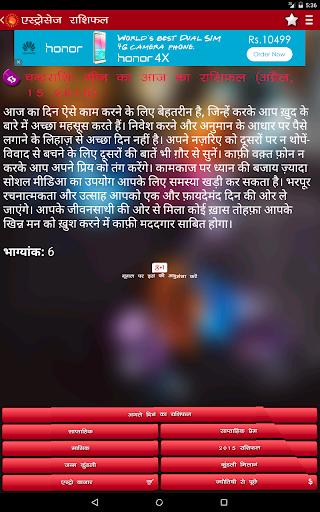 Rashifal screenshot 9