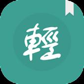 Tải 輕鬆讀小說 (Google Drive 同步插件) miễn phí