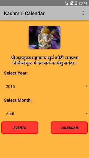 Kashmiri Calendar