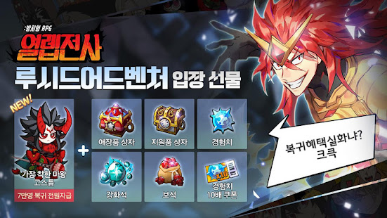 How to hack 열렙전사:방치형RPG with NAVER WEBTOON for android free