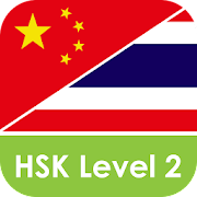 App Icon for Daxiang HSK2 App in Czech Republic Google Play Store