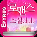 로맨스소설 Club icon