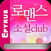 Tải 로맨스소설 Club APK