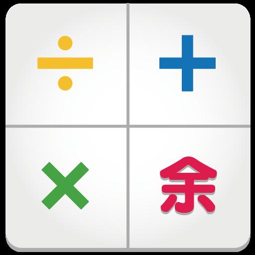 割り算(わりざん)の余り(あまり)を求める(もとめる)電卓 教育 App LOGO-硬是要APP