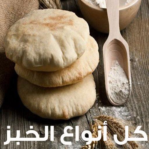كل أنواع الخبز