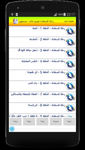 رحلة للسعادة عمرو خالد - مسموع