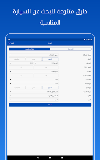 Syarah - Saudi Cars marketplace 1.9.94 Screenshots 10