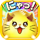にゃんくるりん - にゃんこパズル対戦ゲーム! (game)