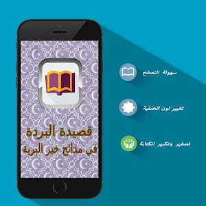 Al Burda screenshot 11