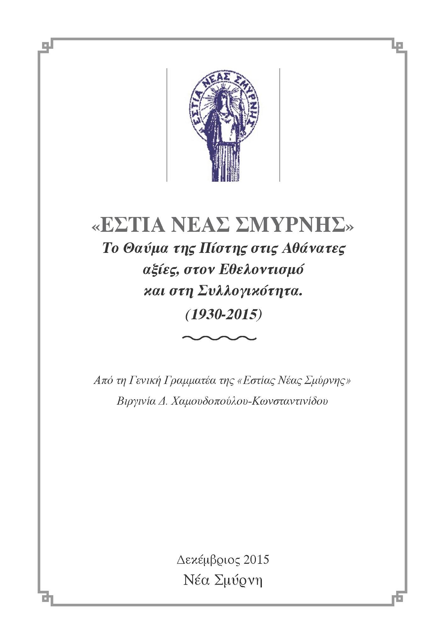 Photo: ΕΣΤΙΑ ΝΕΑΣ ΣΜΥΡΝΗΣ: «Το θαύμα της Πίστης στις Αθάνατες αξίες, στον Εθελοντισμό και στη Συλλογικότητα», της Βιργινίας Χαμουδοπούλου-Κωνσταντινίδου, Γενικής Γραμματέως της Εστίας, Δεκέμβριος 2015, σελ. 1.