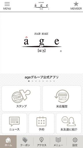 福岡の美容室age アージュ グループ公式アプリ