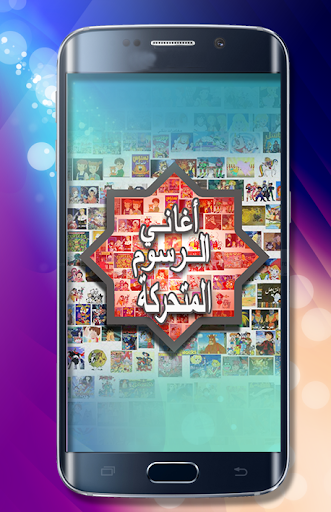 Arabic Old Cartoon Songs