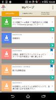 Screenshot of プランプラン - Plans Plans -