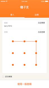 橘子支 - náhled