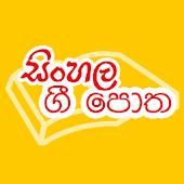 Sinhala Gee Potha