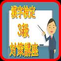 漢字検定無料トレーニング厳選問題集! 漢字検定3級対策講座 icon