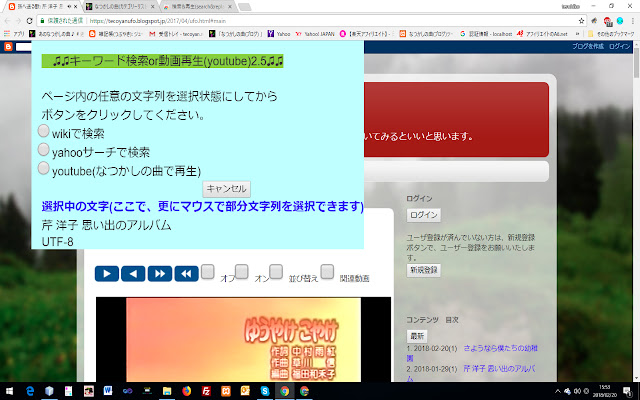 検索&再生(search&replay)v2.12