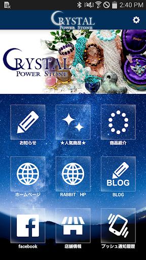 クリスタルパワーストーン【金沢市にある天然石専門店】