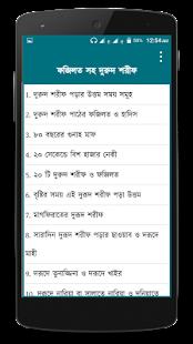 ফজিলত সহ দোয়ার বিশাল সম্ভার - Bangla Dua - náhled