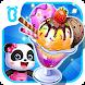 ベビーパンダのアイスクリームショップ