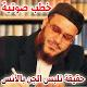 حقيقة تلبس الجن بالأنس - الشيخ محمد اسماعيل المقدم (app)