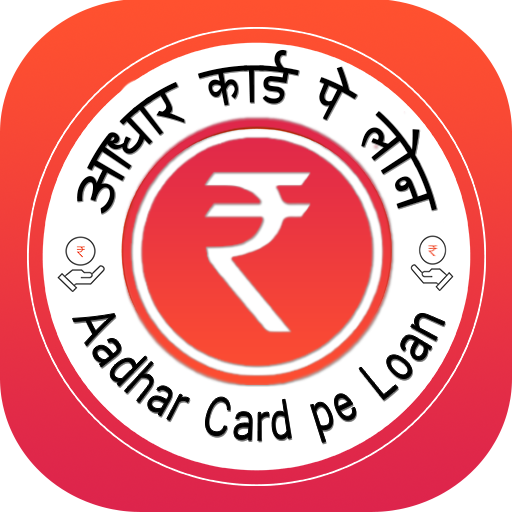 Instant Personal Loan : Aadhar Card pe Loan