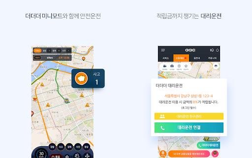 더더더 - 단속,정체를 공유하는 소셜교통정보 서비스! screenshot 2