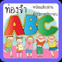 ท่องจำ ABC สำหรับเด็ก มีเสียง icon