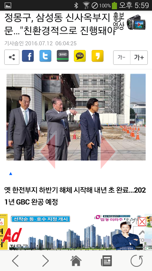 Ulsan daily newspaper- screenshot