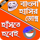 Hasir Jokes Bangla - চরম সেরা হাসির জোক্স Download on Windows