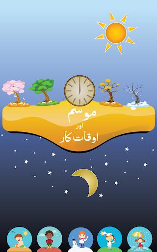 Seasons Time for Kids Urdu