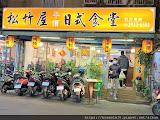 松竹屋平價日式食堂