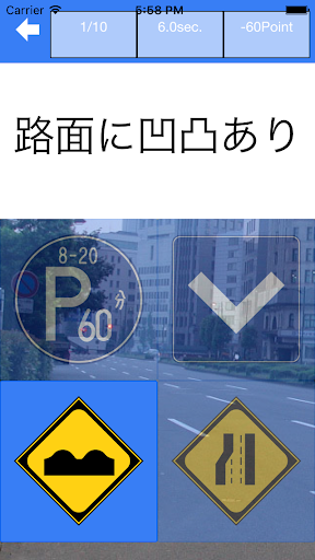 免費下載教育APP|道路標識クイズ app開箱文|APP開箱王