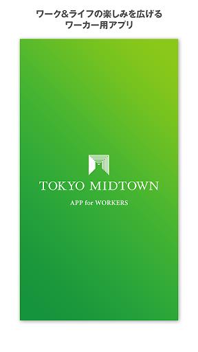 TOKYO MIDTOWN APP for WORKERS 1.2.0 Windows u7528 1