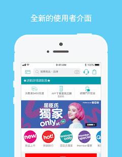 屈臣氏臺灣 - Google Play 應用程式