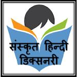 Sanskrit-Hindi Dictionary Icon